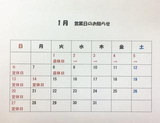 1月営業日のお知らせ.jpg